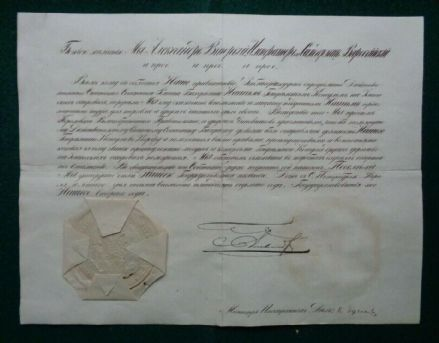 Antique Imperial Russian Signed Document Tsar Alexander II Romanov 1857 Ionian